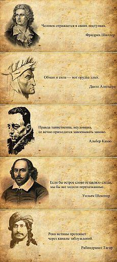 Цитаты великих мыслителей в картинках.