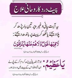 Islamic Phrases, Islamic Messages, Quran Quotes Inspirational, Islamic Love Quotes, Islam Hadith, Islam Quran, Important Quotes, Dulhan Mehndi Designs, Quran Verses