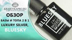 Обзор Базы и топа 2 в 1 Luxury Silver, Bluesky