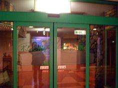 オムレツのチェーン店。やはり客足が途絶えると有名な店でも閉鎖してしまう。  2004年9月11日撮影    Chain stores of the famous omelette. It seems no longer open and will not come again audience.  September 11, 2004 shooting.