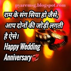 Marriage Anniversary wishes in Hindi {शादी की सालगिरह की बधाई} Mom Dad Anniversary, Happy Wedding Anniversary Wishes, Anniversary Message, Anniversary Cards, Best Dog Quotes, Good Luck Quotes, Marriage Day, Family Quotes, Life Quotes