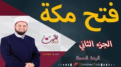 """""""الرحمة المهداة """" فتح مكة   - الدكتور زيد الكيلاني - October 18 2017"""