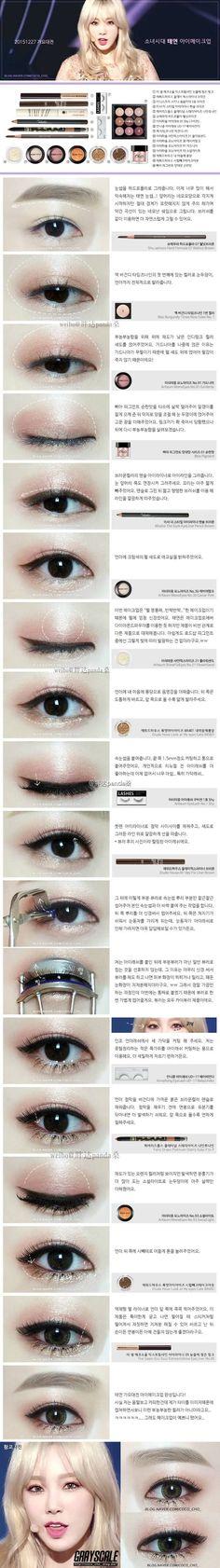 SNSD GIRLS' GENERATION TAEYEON 《LION HEART》Korean kpop idol makeup tutorial (cr:coco_cho_.blog.me) #Koreanmakeuptutorials
