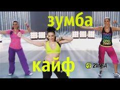 Зумба - обалденная фитнес программа для похудения! - YouTube