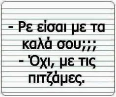 Favorite Quotes, Best Quotes, Funny Statuses, My Life Quotes, Try Not To Laugh, Greek Quotes, Dad Jokes, True Words, Just For Laughs