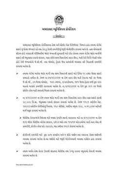 Press Note:- સોલિડ વેસ્ટ મેનેજમેન્ટ વિભાગ દ્વારા સફાઈનું ધોરણ જાળવી રાખવા માટે ડોર તો ડોર કામગીરી. Ahmedabad, India AMC-Ahmedabad Municipal Corporation #Ahemdabad #HealthyAhmedabad