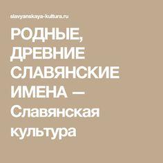 РОДНЫЕ, ДРЕВНИЕ СЛАВЯНСКИЕ ИМЕНА — Славянская культура
