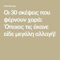 Οι 30 σκέψεις που φέρνουν χαρά: Όποιος τις έκανε είδε μεγάλη αλλαγή! Religion Quotes, Greek Quotes, Holidays And Events, Psychology, Health Fitness, Wisdom, Thoughts, Words, Tips