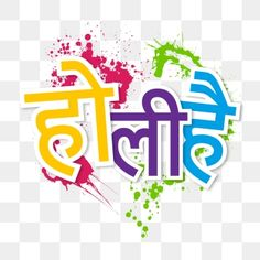 Festival Background, Wedding Background, Background Banner, Diwali Greeting Cards, Diwali Greetings, Happy Holi Quotes, Cartoon Sun, Hindu Festivals, Diwali Festival
