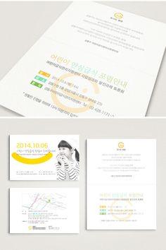 상품번호 B02033 > 공연:행사 | 봄날 당신을 초대합니다 :: 봄비즈 Invitation Cards, Invitations, Digital, Frame, Editorial, Picture Frame, Save The Date Invitations, Frames, Shower Invitation