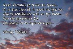 αλκυονη Παπαδάκη I Love You, My Love, Sayings, Words, Quotes, Facebook, Fitness, Quotations, Te Amo