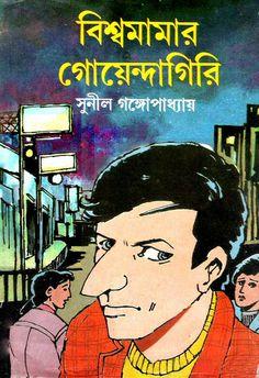 Bishwa Mamar Goyendagiri by Sunil Gangopadhyay: Bangla Book Reading Story Books, I Love Reading, My Books, Free Pdf Books, Free Books Online, Online Public Library, Interesting Information, Ebook Pdf, Book Lovers