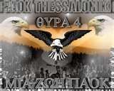 Paok Www Kordelio Gr Photo Galleries Images Wallpapers Resolution : Filesize : kB, Added on September Tagged : paok