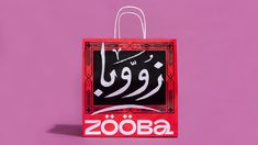 &walsh devises punchy patterns + vibrant visual identity for egyptian street food spot, zooba Corporate Design, Calligraphy Artist, Blog Design Inspiration, Fabric Backdrop, Kairo, Packaging, Prop Design, Bag Design, Graphic Design Typography