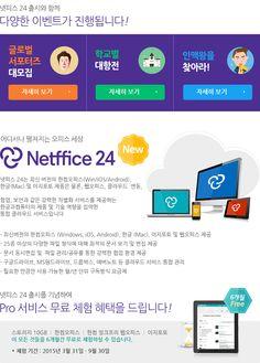 ♥넷피스24♥ 어디서든 펼쳐지는 오피스 세상~!!  최적화된 문서보기! 문서 작성과 공유를 한번에! 다양한 클라우드를 하나로!  한컴의 모든 소프트웨어를 클라우드 서비스인 넷피스 24에서 즐길 수 있습니다. https://www.netffice24.com/