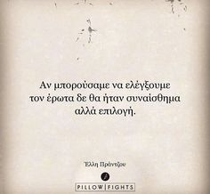Greek Words, Greek Quotes, Best Friend Quotes, Poetry, Relationship, Motivation, Feelings, Sayings, Life