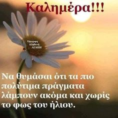 Greek Quotes, Good Morning, Beautiful Pictures, Lol, Letters, Humor, Happy, Motorbikes, Greek