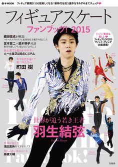 「フィギュアスケートファンブック! 2015」2015年1月/宝島社