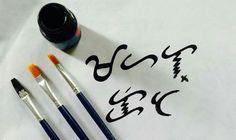 MAHAL KITA Alibata, Mahal Kita, Baybayin, Quotations, Roots, Tattoo Ideas, Calligraphy, Random, Tattoos