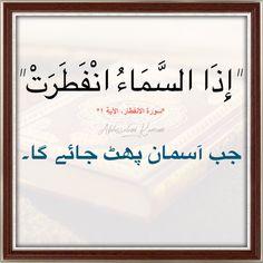 Quran Urdu, Arabic Calligraphy, Arabic Calligraphy Art