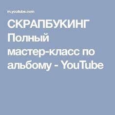 СКРАПБУКИНГ Полный мастер-класс по альбому - YouTube