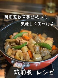 Home Recipes, Asian Recipes, Cooking Recipes, Ethnic Recipes, Japanese House, Japanese Food, Everyday Dishes, Kung Pao Chicken, Chicken Recipes
