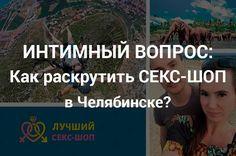 Интимный вопрос: Как раскрутить секс-шоп в Челябинске?