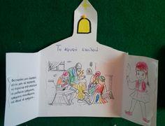 Το κρυφό σχολειό Nursery School, Lent, Classroom, Teacher, Crafts, Class Room, Professor, Manualidades, Lenten Season