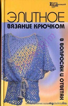 Т. Б. Чижик, М. В. Чижик Элитное вязание крючком в вопросах и ответаx(часть 1)