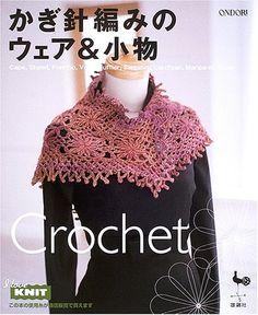 かぎ針編みのウェア&小物