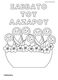 Easter Art, Easter Crafts, Learn Greek, Easter Coloring Pages, Preschool, Learning, Education, Search, Kid Garden