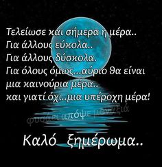 Good Morning Good Night, Good Night Quotes, Book Quotes, Life Quotes, Unique Quotes, Facebook Humor, Life S, Greek Quotes, Picture Quotes