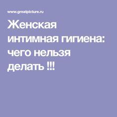 Женская интимная гигиена: чего нельзя делать !!!