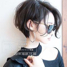 Pin on ヘアスタイル Shot Hair Styles, Curly Hair Styles, Pretty Hairstyles, Bob Hairstyles, Asian Short Hair, Cute Short Haircuts, Let Your Hair Down, Anime Hair, Short Hair Cuts For Women