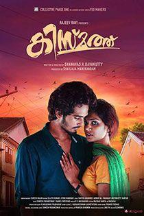 Kismath Malayalam Movie Online - Shane Nigam ,Shruthy Menon ,Vinay Forrt Directed byShanavas K Bavakkutty Music bySumesh Parameshwar, Shamej Sreedhar and Sushin Shyam 2016 [U] ENGLISH SUBTITLE