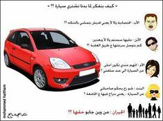 لما تشتري سياره !