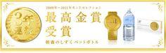 モンドセレクション受賞 - Google 検索