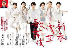 挑む -尾上松也 歌舞伎自主公演-(@idomukabuki)さん | Twitter