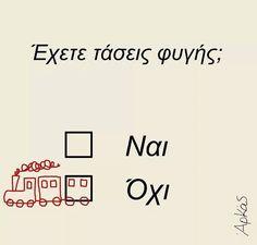 Αρκας Funny Greek Quotes, Sarcastic Quotes, Favorite Quotes, Best Quotes, Life Quotes, Funny Statuses, English Quotes, Funny Moments, Funny Things