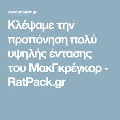 Κλέψαμε την προπόνηση πολύ υψηλής έντασης του ΜακΓκρέγκορ - RatPack.gr
