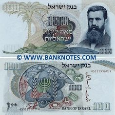 Israeli Currency Gallery - Israel 100 Lirot 1968 (5728)  Item Code: IL-37 Front: Portrait of Dr. Theodor Herzl (1860-1904) - Austro-Hungarian journalist and the father of modern political Zionism; Date palm tree. Back: Emblem of the State of Israel surrounded by the emblems of the twelve tribes of Israel. Watermark: Profile of Theodor Herzl. Signatures: Governor of the Bank David Horowitz; Chairman of the Advisory Council Y. Chorin. Design: Prof. Masino Bessi, Italy and Israel Independence Day, Money Worksheets, Biblical Hebrew, Money Notes, Coin Values, Austro Hungarian, Old Newspaper, Rare Coins, David Horowitz