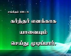 ஆமென் Bible Words Images, Scripture Pictures, Jesus Wallpaper, Bible Verse Wallpaper, Tamil Christian, Christian Art, Jesus Quotes, Bible Quotes, Tamil Bible