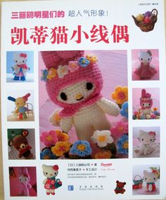 Amigurumi Made Easy Magazine : 1000+ images about My favorite Japanese Craft Books on ...