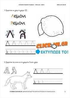 Ασκήσεις Γράφω την αλφαβήτα - Γράμμα Λ Greek Language, Always Learning, Grade 1, Schools, Words, Colleges