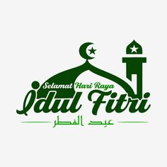 Typography Idul Fitri With Mosque Vector and PNG Eid Al Adha, Arab Logo, Calligraphy Background, New Year Typography, Mosque Vector, Mosque Silhouette, Environmental Posters, Merry Christmas Typography, Happy Birthday Posters