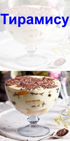 Tiramisu, Food And Drink, Cooking Recipes, Pudding, Cookies, Baking, Breakfast, Cake, Sweet