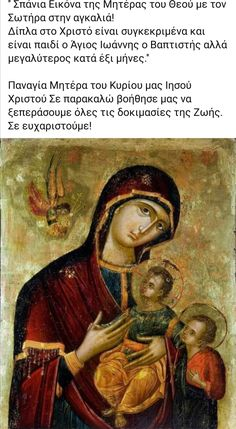 Orthodox Icons, Wise Words, Positive Quotes, Greece, Mona Lisa, Christ, Faith, Artwork, Movie Posters