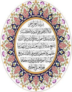 Mecca Wallpaper, Allah Wallpaper, Wallpaper Backgrounds, Islamic Decor, Islamic Wall Art, Ayatul Kursi, Crochet Bikini Pattern, Donia, Arabic Calligraphy Art
