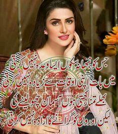 Urdu Poetry Romantic, Love Poetry Urdu, Poetry Quotes, True Feelings Quotes, Poetry Feelings, Life Quotes, Poetry Pic, Sufi Poetry, Simple Love Quotes