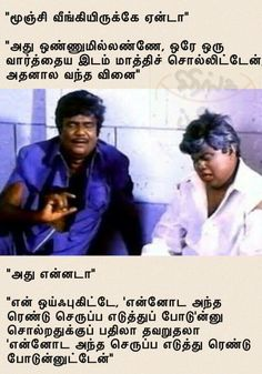 Best Quotes, Funny Quotes, Life Quotes, Funny Memes, Comedy Quotes, Comedy Memes, Tamil Jokes, Picture Comments, Funny Comments